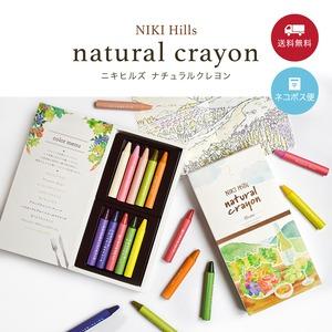 【好評につき 完売しました!】<北海道版> NIKI Hills natural crayon ニキヒルズ ワイナリー クレヨン!ワインの搾かすや北海道産野菜使用!