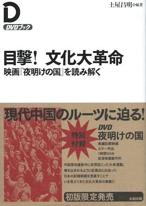目撃! 文化大革命 映画『夜明けの国』を読み解く(DVD付)[バーゲンブック]