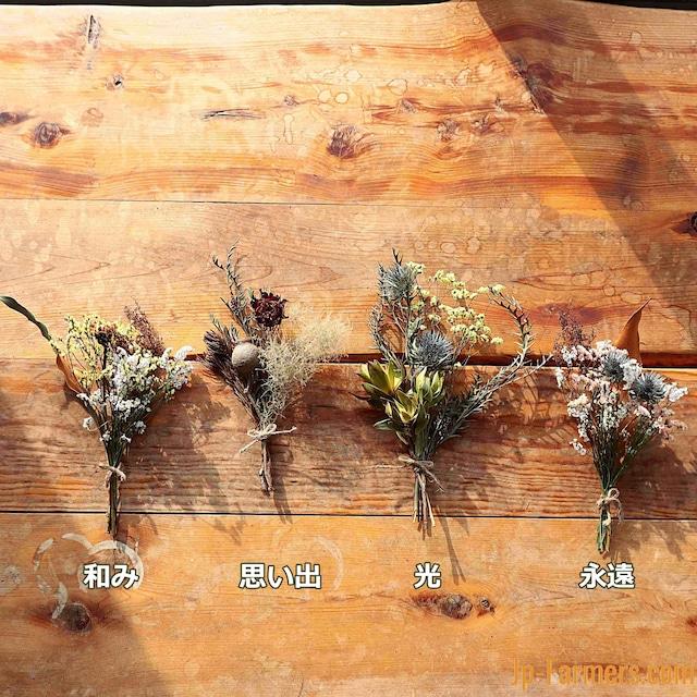 さりげなく花のある暮らしを ドライフラワーブーケのみ 4つのセレクト