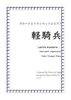 スッペ【軽騎兵】フルートとトランペットとピアノ編成