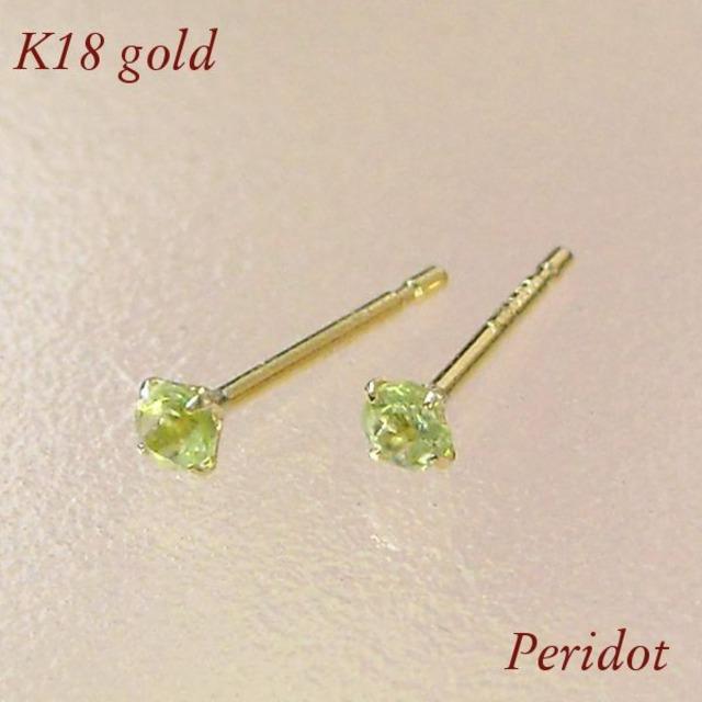 ペリドット ピアス k18 天然石 8月誕生石 一粒 18金ゴールド レディース 4本爪 シンプル