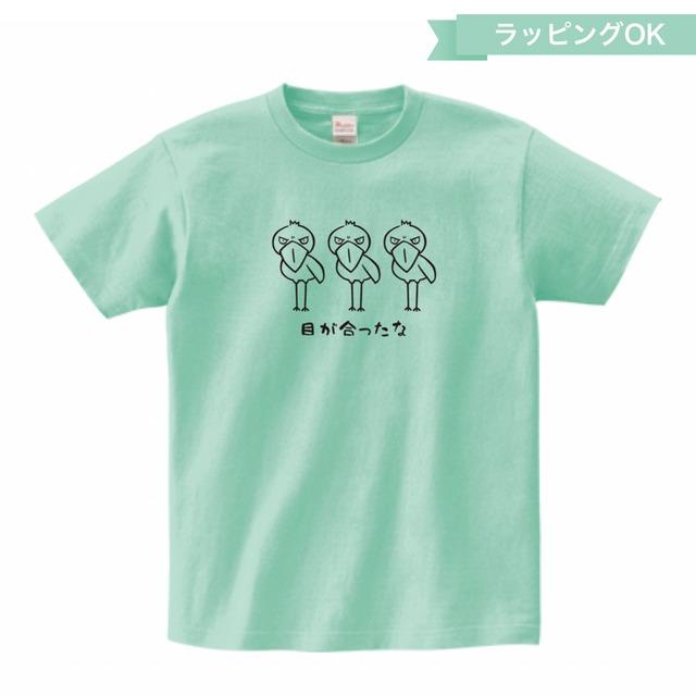 Tシャツ「目が合ったな」★ハシビロコウ【アイスグリーン】