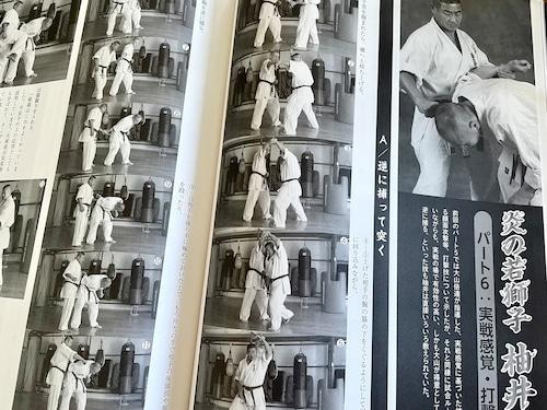 6) 月刊「フルコンタクトKARATEマガジン」VOL67
