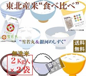 東北産米「食べ比べ」 乾式無洗米 2Kg/袋×2種類比較米【送料無料】