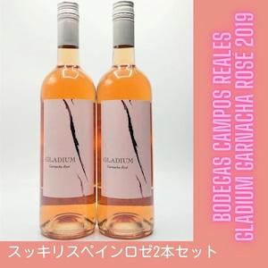 【送料無料】スッキリスペインロゼ  2本セット【冷蔵便】