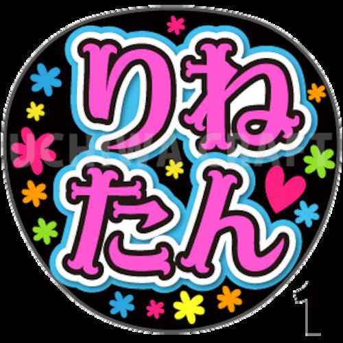 【プリントシール】【STU48/研究生/内海里音】『りねたん』コンサートや劇場公演に!手作り応援うちわで推しメンからファンサをもらおう!!