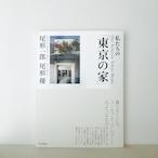 尾形一郎・尾形 優『私たちの「東京の家」』