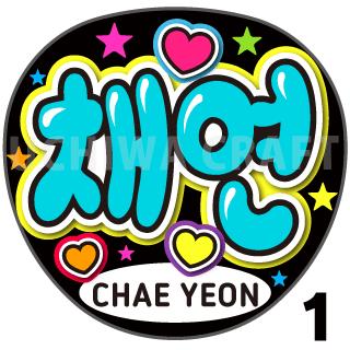 【プリントシール】【IZ*ONE(アイズワン)/チェヨン】『채연』K-POPのコンサートやツアーに!手作り応援うちわでファンサをもらおう!!!