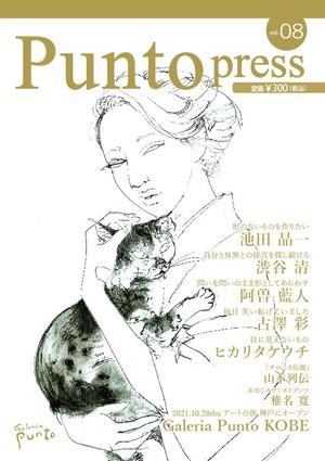 【定期購読】現代アート情報誌「Punto press」※送料込み