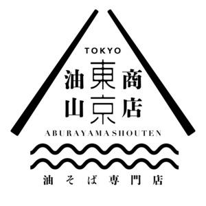 【東京油山商店】温玉トッピング