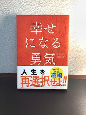 『幸せになる勇気 自己啓発の源流 アドラーの教えII』岸見一郎・古賀史健著 (単行本)