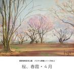 NO.2「桜、春霞・4月」