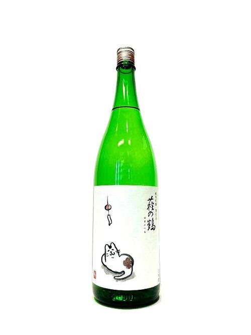 萩の鶴 夕涼み猫ラベル 別仕込 純米吟醸 1800ml