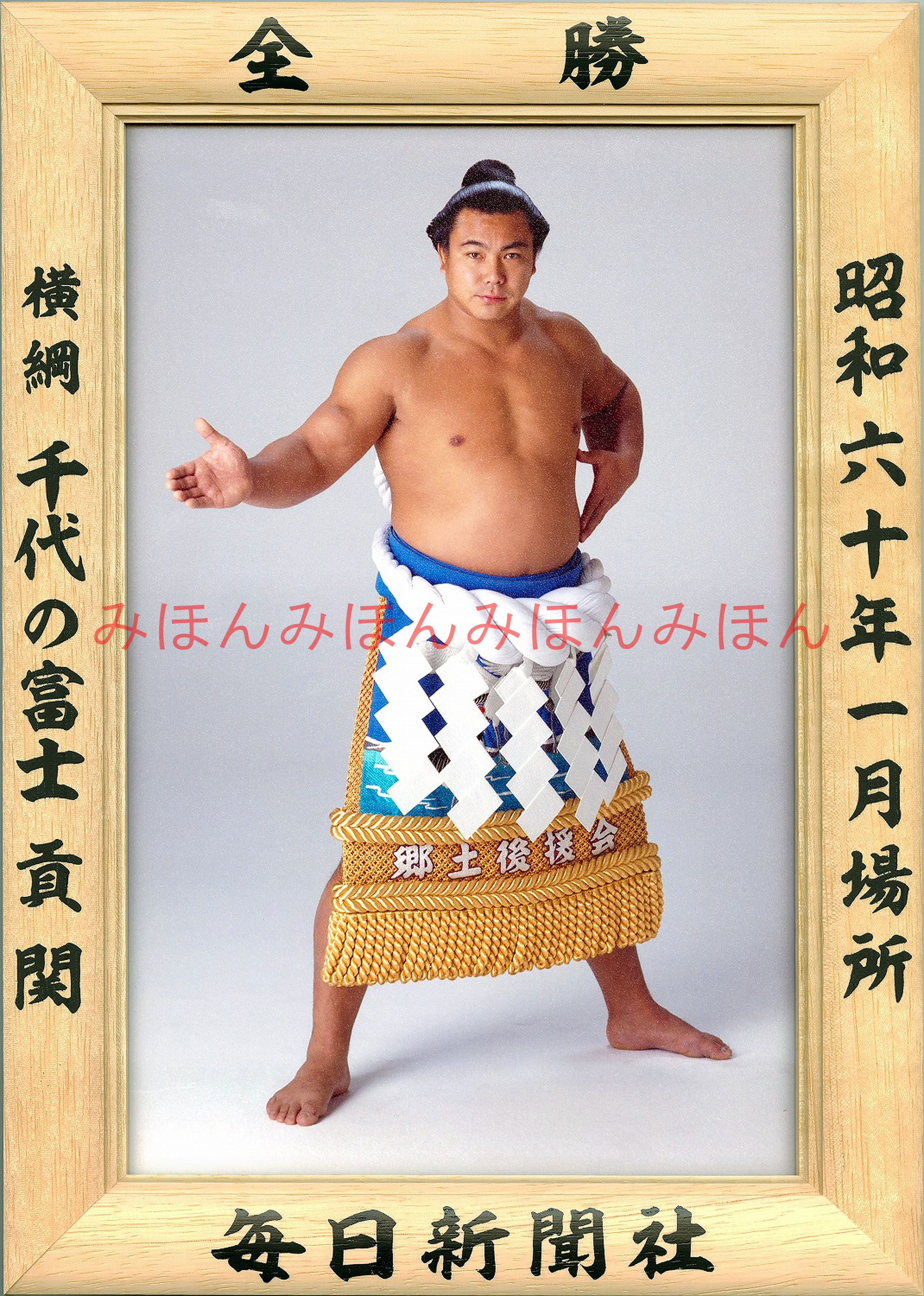 昭和60年1月場所全勝 横綱 千代の富士貢関(11回目の優勝)