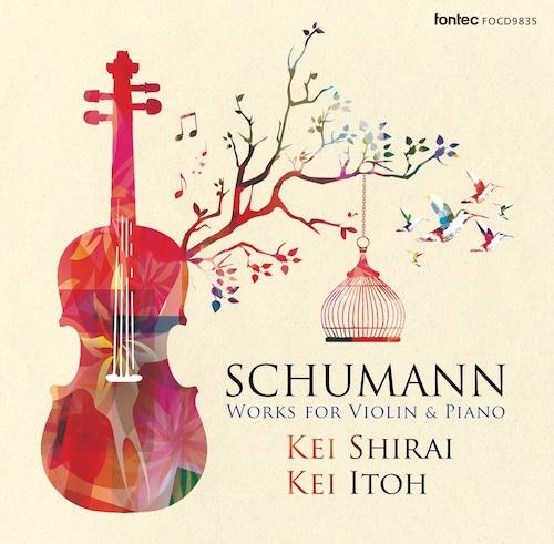 白井 圭(ヴァイオリン) 伊藤 恵(ピアノ)/シューマン ヴァイオリンとピアノのための作品集