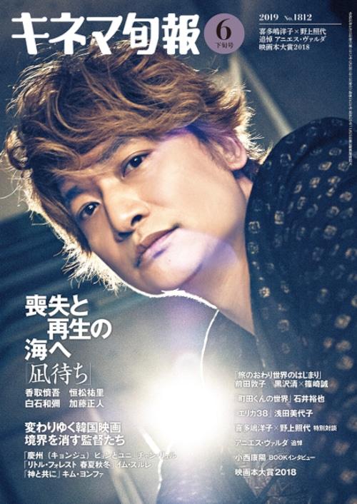 キネマ旬報2019年6月下旬号No.1812