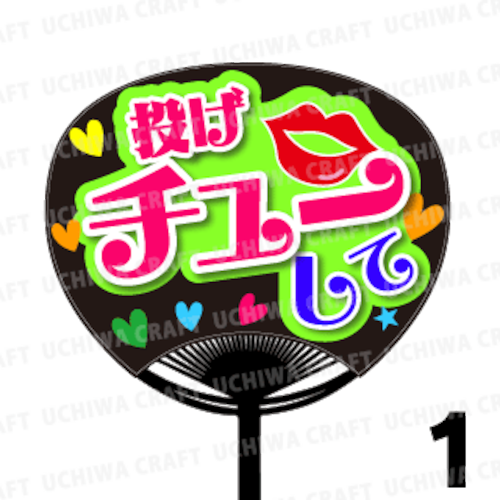【レギュラーサイズ】【プリントシール】『投げチューして』コンサートやライブ、劇場公演に!手作り応援うちわでファンサをもらおう!!!