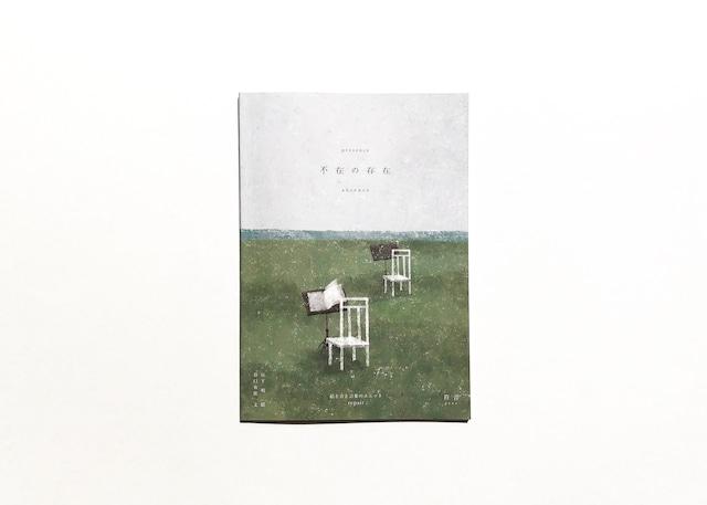【book】repair作品集「不在の存在」