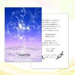 宇宙への願い/エネルギーカードNo.014