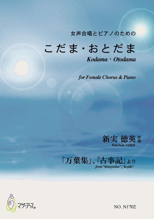 N1702 こだま・おとだま(女声合唱,ピアノ/新実徳英/楽譜)