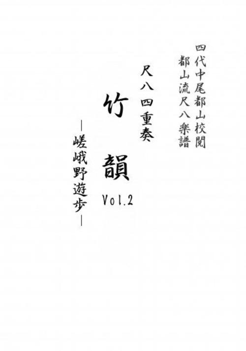 T32i119 竹韻 VOL2 ~嵯峨野遊歩~(尺八/野村峰山/尺八/都山式譜)