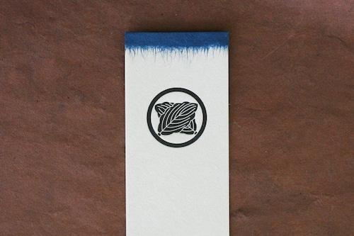-渋沢栄一-  黒谷和紙×活版印刷「幕末の英傑」しおり