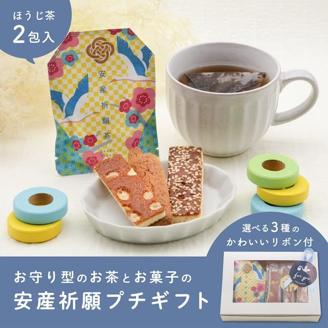 安産祈願プチギフトセット(小祈願茶) お茶とお菓子のプチギフト