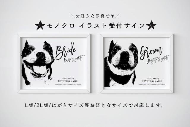 【送料無料】お好きなお写真で作る受付サイン│白黒イラスト 犬 ペット
