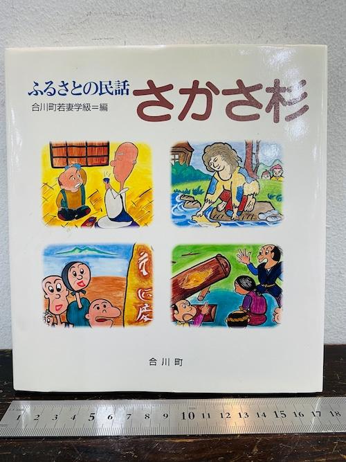 ふるさとの民話 さかさ杉 合川町若妻学級=編