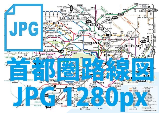 首都圏路線図(画像データ1280px)