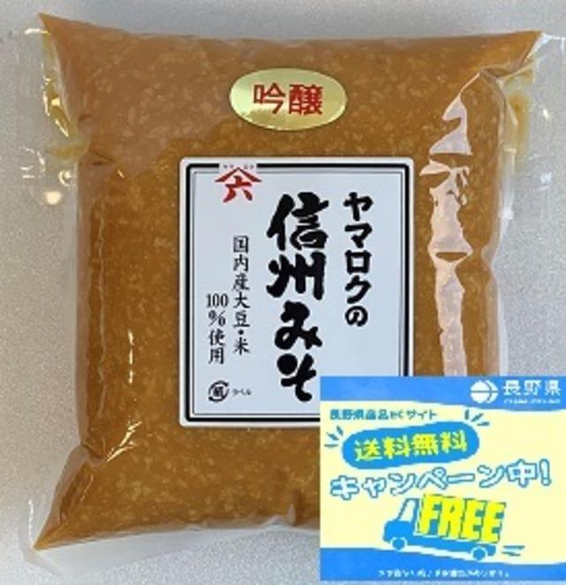 【信州味噌】ヤマロクの信州みそ 吟醸みそ1kg *送料無料キャンペーン対象商品