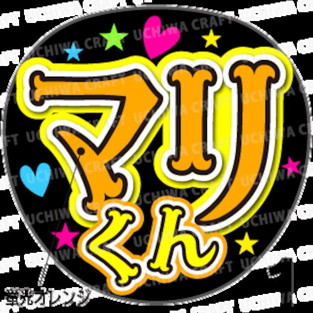 【蛍光プリントシール】【Sexy Zone/マウリス葉】『マリくん』『マリウス』コンサートやライブに!手作り応援うちわでファンサをもらおう!!!