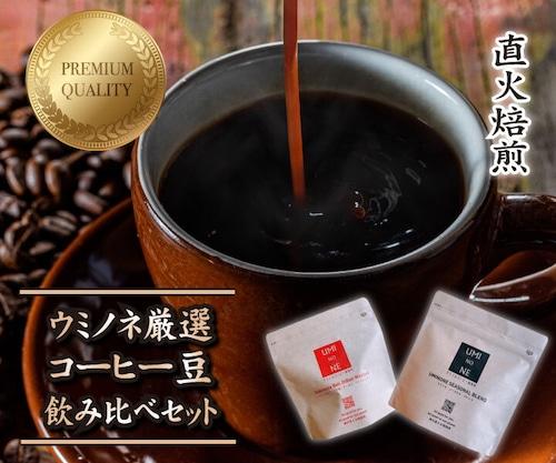 2種類コーヒー豆飲み比べセット100g×各1袋 ウミノネ シーズナル ブレンド(グアテマラ・エチオピア・タイ)  インドネシア