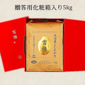 新米 贈答用◆【送料込】令和3年産 魚沼産特別栽培コシヒカリ100% 雪椿【白米5kg】
