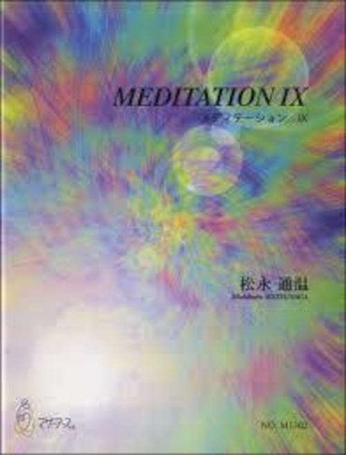 M1302 メディテーション IX(ピアノソロ/松永通温/楽譜)