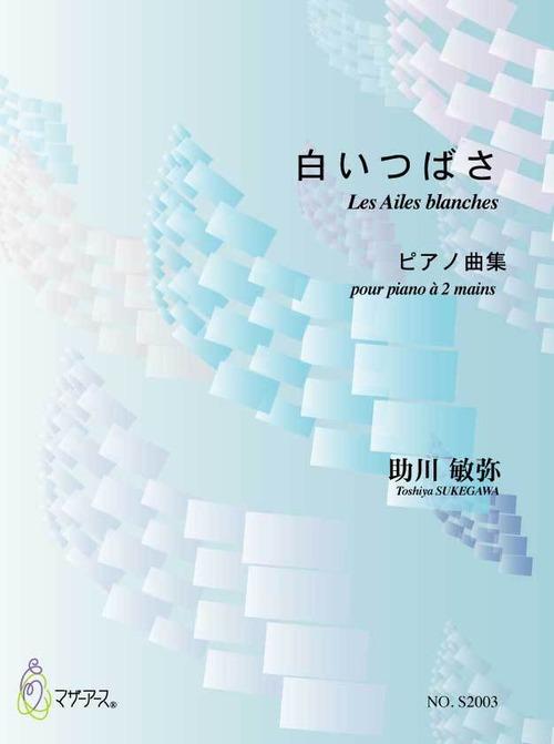 S2003 白いつばさ(ピアノソロ/助川敏弥/楽譜)