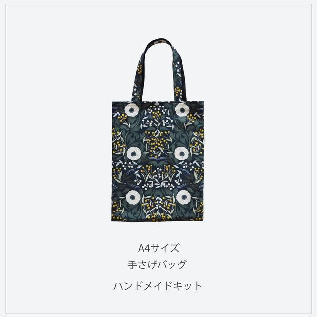 ハンドメイドキット//手さげバッグ < Anemone >