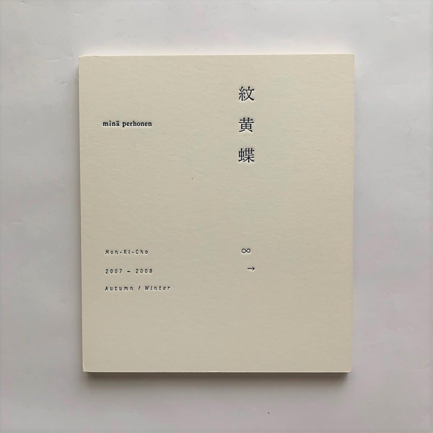 ミナペルフォネン 2007-2008秋冬カタログ