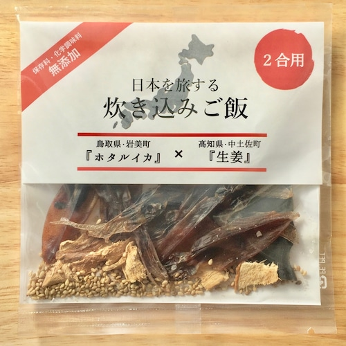 日本を旅する『炊き込みご飯』ホタルイカ×生姜