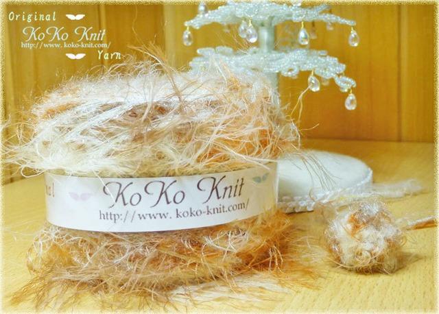 §koko§ キャバリアの微笑み 1玉60g 引き揃え 毛糸 ファー 茶 (004)