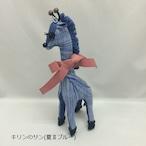 【残り1!】キリン(SUN サン)Ⅱブルー系/KO4879D
