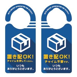 置き配OKブルー(チャイム押してね!両面)[1018]【全国送料無料】  ドアサイン ドアノブプレート