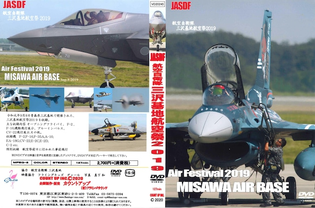 航空自衛隊三沢基地航空祭2019