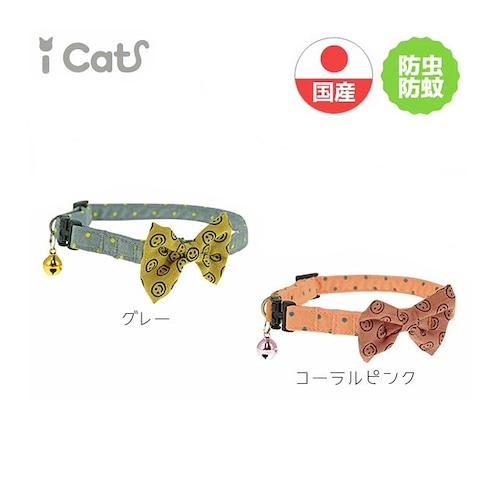 猫首輪(成猫おすまし蝶ネクタイ防虫)