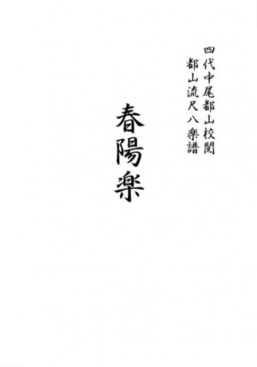 T32i453 春陽楽(尺八/宮城道雄/楽譜)
