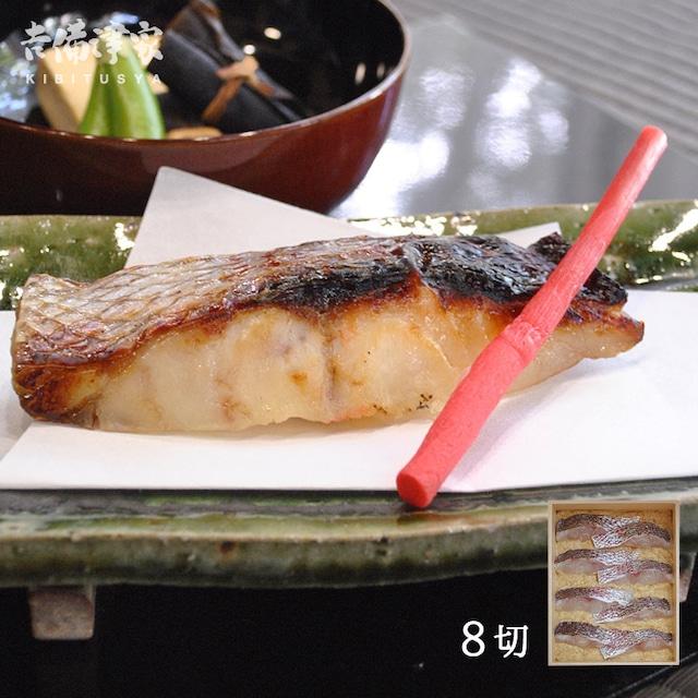 吉備津家 特選 真鯛の味噌漬け 8切 【冷蔵商品】