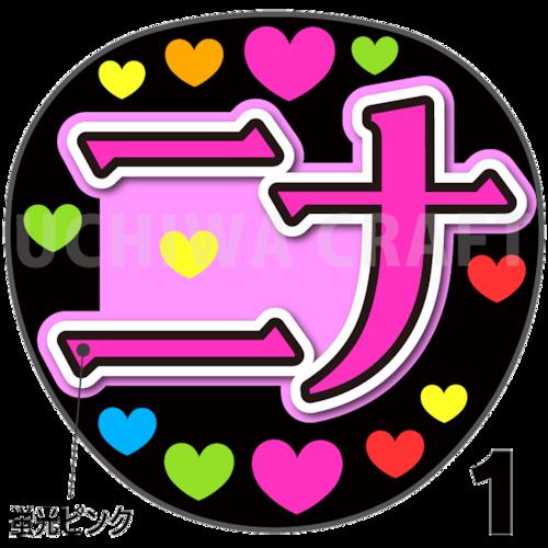 【蛍光プリントシール】【NiziU(ニジュー)/牧野仁菜】『ニナ』コンサートやライブに!手作り応援うちわでファンサをもらおう!!!