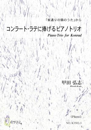 K3501 コンラート・ラテに捧げるピアノトリオ(Vn,Vc,Pf/甲田弘志/楽譜)