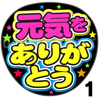 【プリントシール】『元気をありがとう』コンサートやライブ、劇場公演に!手作り応援うちわでファンサをもらおう!!!