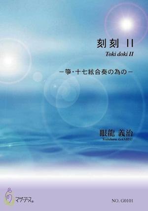 G0101 刻刻 II(箏2,17/眼龍義治/楽譜)